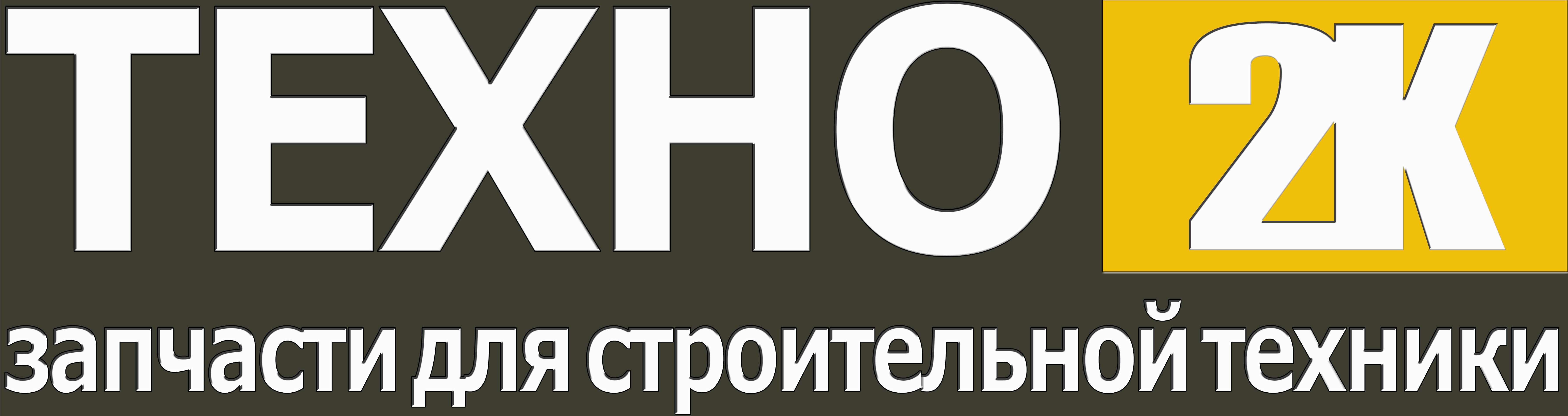Техно-2К